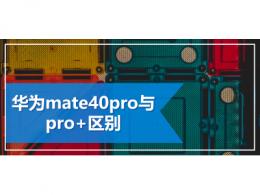 华为mate40pro与pro+区别