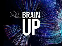 正经聊一聊脑机接口的发展现状|脑科学开放日