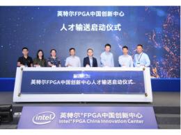 英特尔:人才培养体系战略升级 携手生态加速智能产业发展
