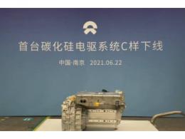 蔚来首台碳化硅电驱系统C 样件下线
