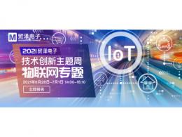 解构物联网核心要素,2021贸泽电子技术创新主题周首期直播正式开启