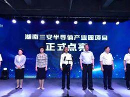 国内首条碳化硅垂直整合生产线在湖南三安投产
