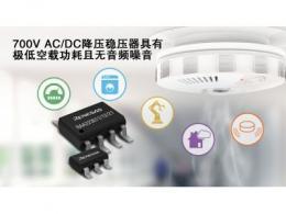 瑞萨电子推出全新700V降压稳压器产品家族 适用于家电、智能家居、感测系统、电表和工业控制等应用
