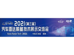 2021(第三届)汽车雷达前瞻技术展示交流会7月苏州起航
