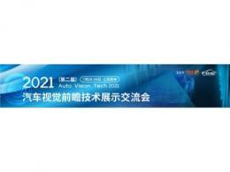 2021(第二届)汽车视觉前瞻技术展示交流会7月苏州起航