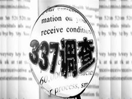 海信、TCL涉案:美国发布对数字视频播放设备的337部分终裁
