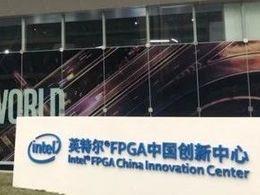 """英特尔FPGA人才""""遭抢"""""""