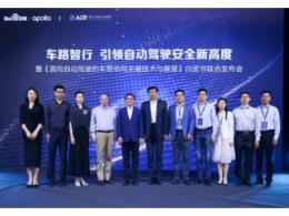 【首发】清华、百度联合发布车路协同技术创新白皮书