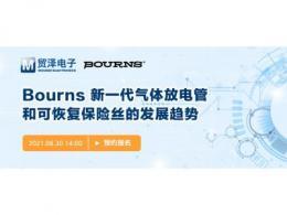 聚焦电路保护,贸泽电子携手Bourns举办新一期在线研讨会
