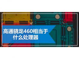 高通骁龙460相当于什么处理器