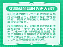 5G基站辐射更大?中国电信科普:辐射量甚至不如电吹风
