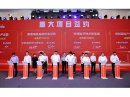 总投资50亿元:无锡惠高微电子集成电路晶圆制造项目签约无锡惠山