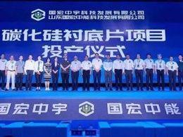 恭喜:山东国宏中能碳化硅衬底片项目顺利投产