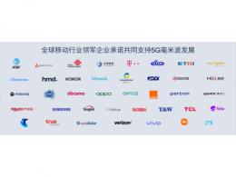 全球移动行业领军企业承诺共同支持5G毫米波发展