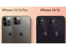 消息称iPhone 13零部件已到货 上市日期应早于iPhone 12