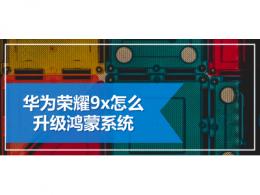 华为荣耀9x怎么升级鸿蒙系统