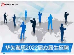 华为海思开启2022届应届生招聘:岗位涉及芯片、软件、测试等六大类