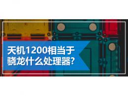 天机1200相当于骁龙什么处理器?