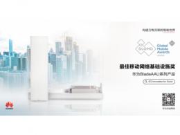 华为无线荣获三项GSMA全球移动大奖