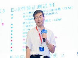 中国电子技术标准化研究院陈大为:国产化车规芯片准入标准与途径