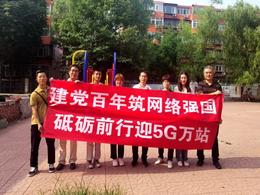 用实际行动庆祝建党百年:北京联通建成第一万个5G基站