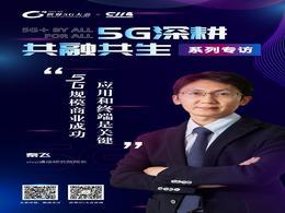 vivo秦飞:5G规模商业成功,应用和终端是关键