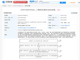 华为公开二维码处理方法专利 可避免扫到被恶意攻击的二维码
