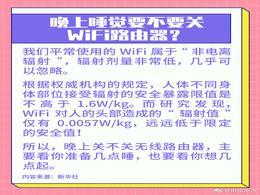 中国电信科普:晚上睡觉无需关 Wi-Fi 路由器,辐射值远低于标准
