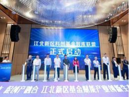 江北新区成立科创基金智库联盟,赋能产业创新发展