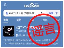 字节跳动:有关BytePlus出售TikTok AI技术的报道不实