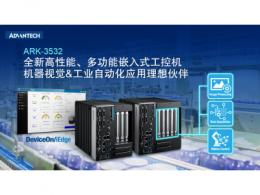 研华推出ARK-3532:适用于工业领域的高性能、多功能型嵌入式计算机