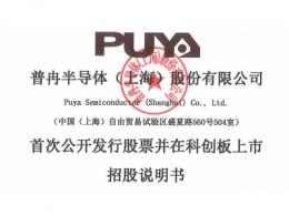 募资3.4亿元,普冉半导体科创板IPO获证监会批准