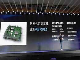 长城汽车宣布搭载高通自动驾驶芯片