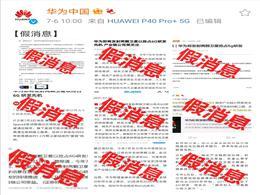 """【辟谣】华为辟谣""""将发射两颗卫星抢占6G研发"""":这是假消息"""