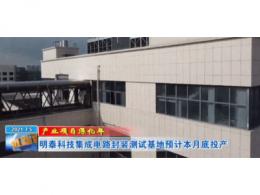 明泰科技封测项目预计7月底投产