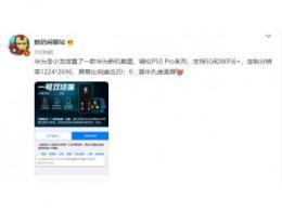 华为P50 Pro新机疑似泄露:采用居中挖孔曲面屏