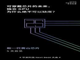华米新一代国产黄山 2S 芯片将至:搭载独立 GPU,7 月 13 日发布