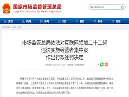 22起反垄断事件遭处罚 阿里腾讯在列