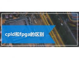 cpld和fpga的区别