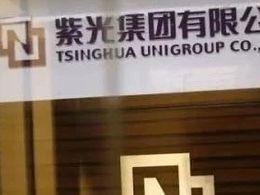 中国芯片业未来的希望紫光要破产?这就有点危言耸听了
