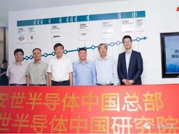 安世中国总部和中国研究院在沪成立,支撑闻泰临港晶圆厂项目加快建设