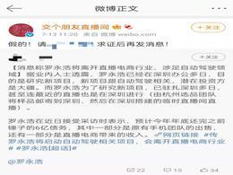 【辟谣】罗永浩入局自动驾驶?官方辟谣:假的
