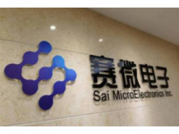 赛微电子:上半年净利润同比预增509.41%-527.54%