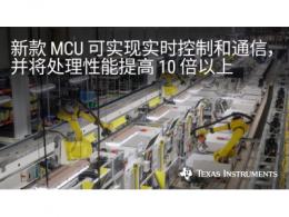 TI全新Sitara™ AM2x系列重新定义MCU,处理能力相比现有器件提高10倍