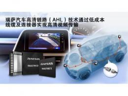 瑞萨电子推出全新汽车摄像头解决方案 用传统低成本电缆和连接器即可实现高清视频