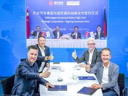 标准电芯来了,国轩高科与大众汽车集团签订战略合作协议