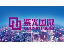 紫光国微可转债7月14日上市