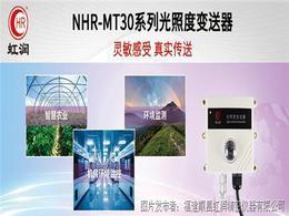 虹润环境监测新品:NHR-MT30系列光照度变送器