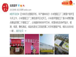 小米智能工厂二期在北京开工,可年产1000万台智能手机