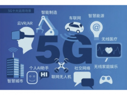 清华大学教授高旭东:5G规模发展的两大路径